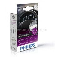 Обманки  PHILIPS  CANbus LED ControUnit